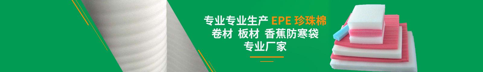 昆明泰来塑料制品专业生产EPE珍珠棉