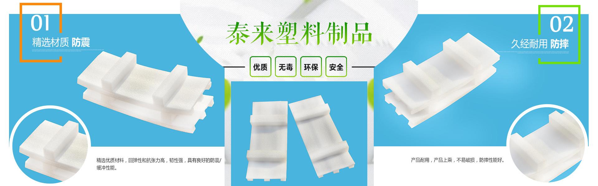 泰来塑料制品珍珠棉包装材料