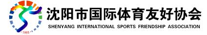 沈阳市国际体育友好协会