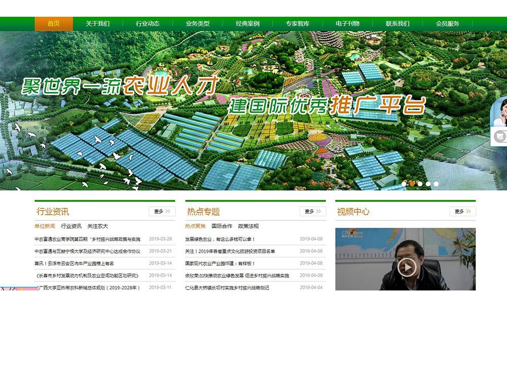昆明农业网站搭建