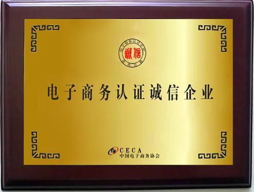 电子商务认证诚信企业认证