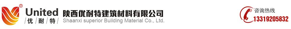 陕西优耐特建筑材料有限公司