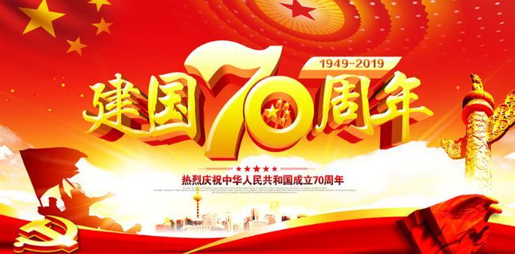 陕西优耐特建筑材料有限公司• 恭贺祖国华诞70周年 | 礼赞国富民强中国梦!