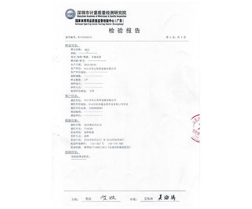 硅PU检测报告2