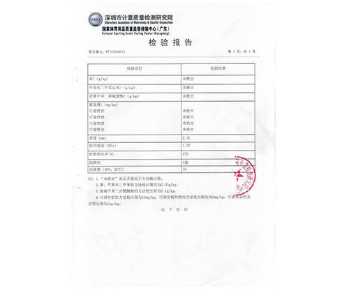 硅PU检测报告3