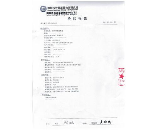 混合式检验报告2