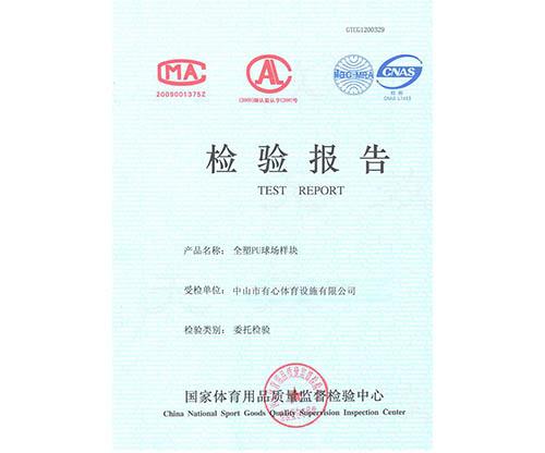 荣誉资质-HP0016