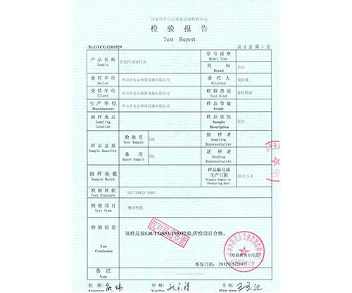 荣誉资质-HP0017