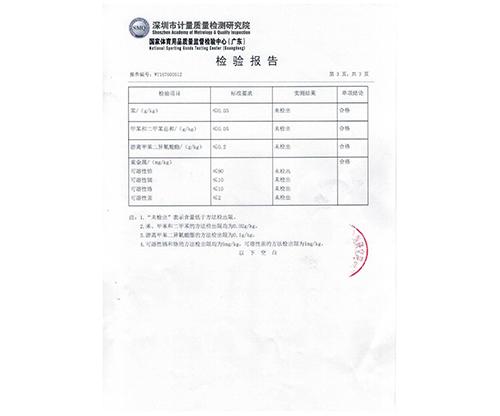 透气检验报告3