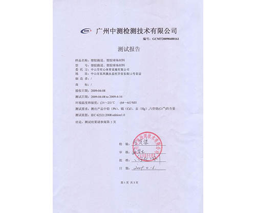 无毒环保证书1