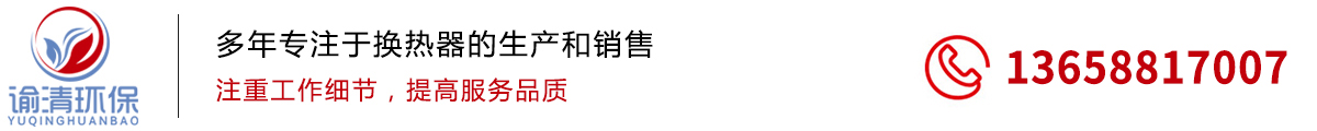 广州谕清环保设备公司