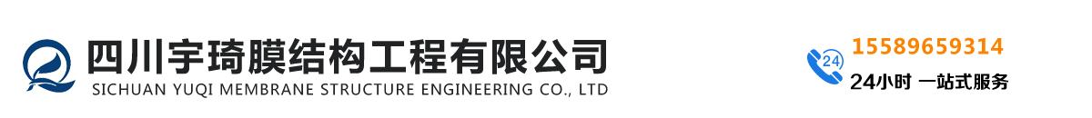 四川宇琦膜结构工程有限公司