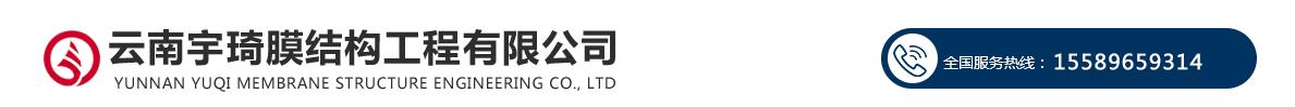云南宇琦膜结构工程有限公司