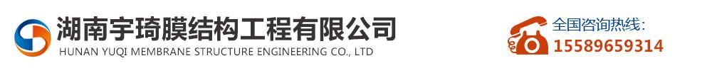 湖南宇琦膜结构工程有限公司