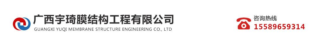 广西宇琦膜结构工程有限公司