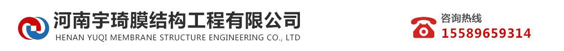 河南宇琦膜结构工程有限公司