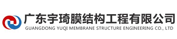 广东宇琦膜结构工程有限公司
