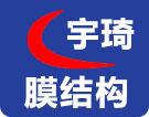 西藏宇琦膜结构工程有限公司