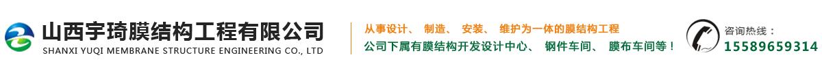 山西宇琦膜结构工程有限公司