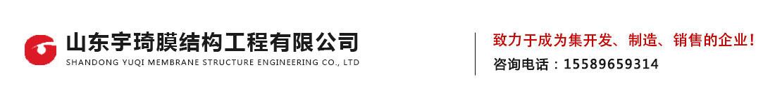 山東宇琦膜結構工程有限公司