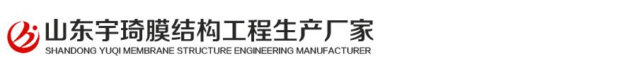 山东宇琦膜结构工程有限公司