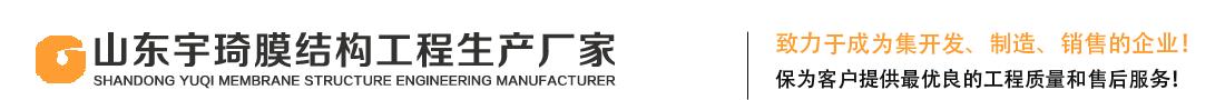 宇琦膜结构工程有限公司