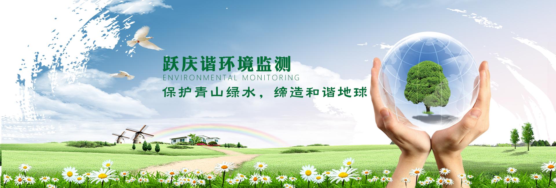 贵州环保检测