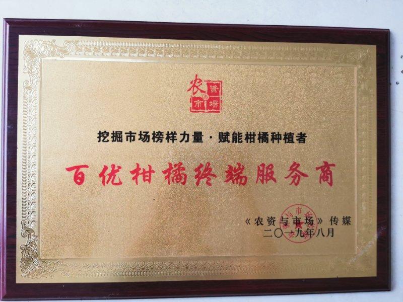 农资服务荣誉