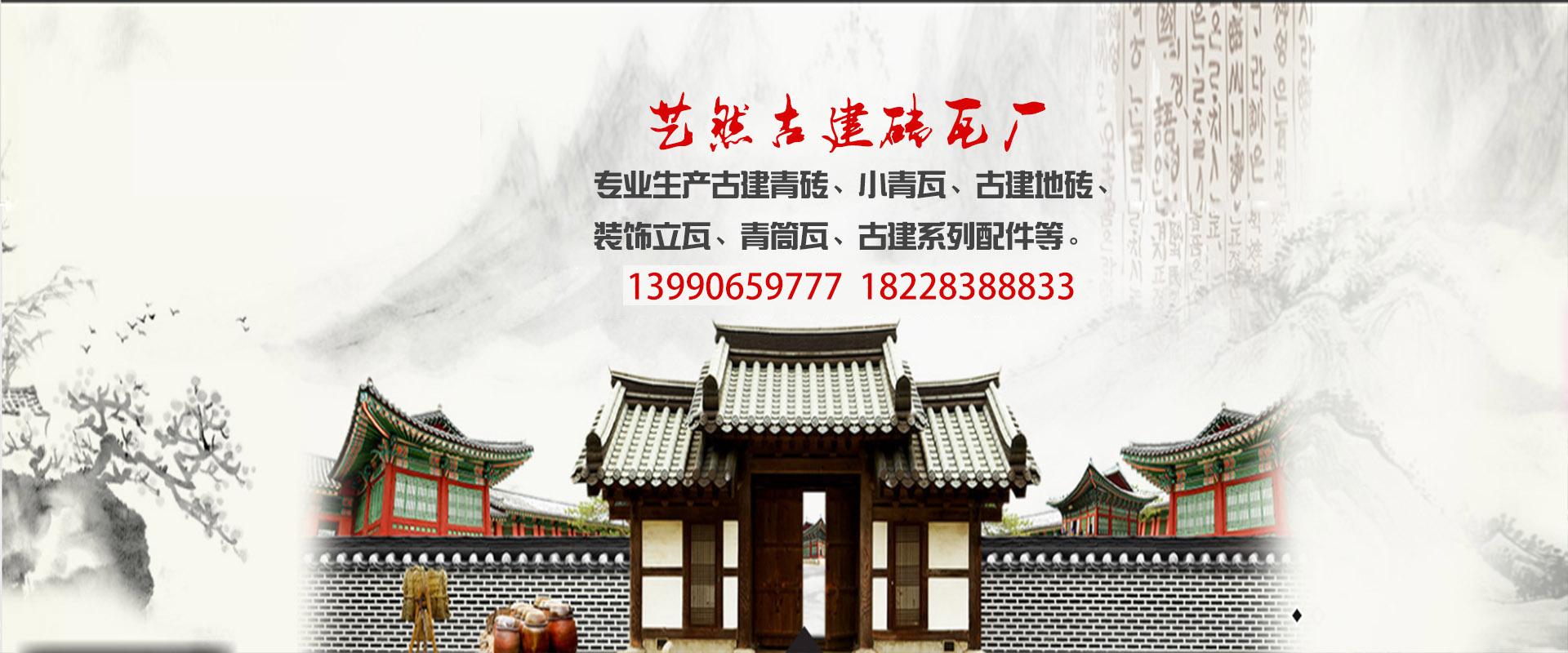 四川古建筑材料厂