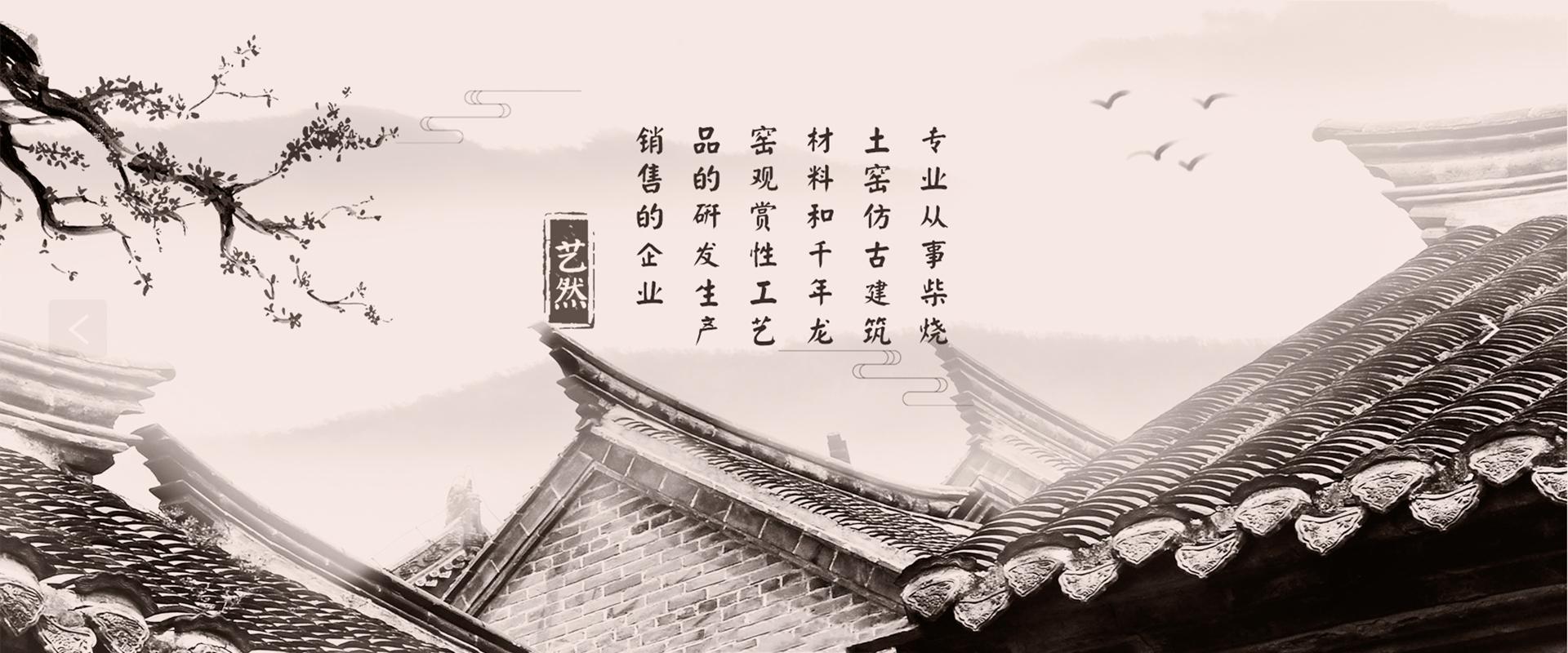 四川古建砖瓦厂