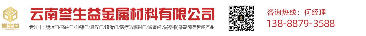 云南誉生益金属材料公司