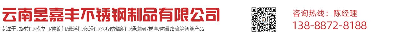 云南昱嘉丰不锈钢制品有限公司_Logo