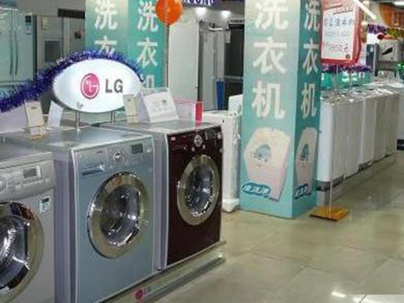 旧洗衣机回收