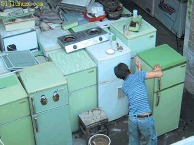 回收旧冰箱