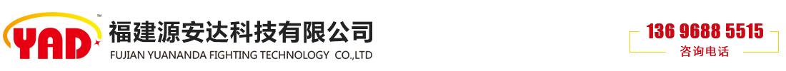 福建源安达科技_Logo