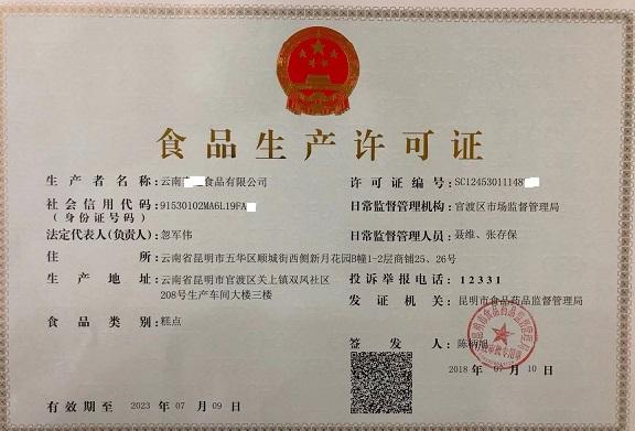糕點——云南食品有限公司昆明SC