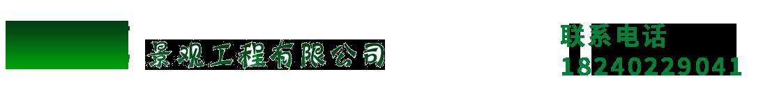 沈阳源茂景观工程有限公司_Logo