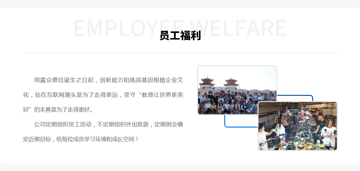 北京雨露众德教育科技有限公司的员工福利及公司环境展示