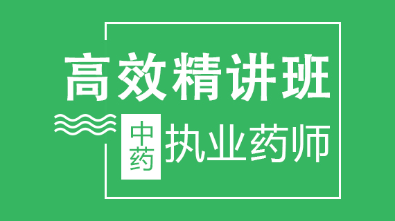 2019年执业中药师特训班