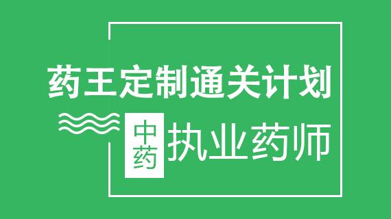 北京执业药师免费课程