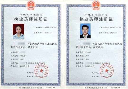 北京执业药师培训机构