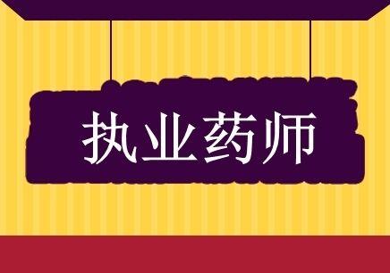 北京执业药师的新规定有哪些?