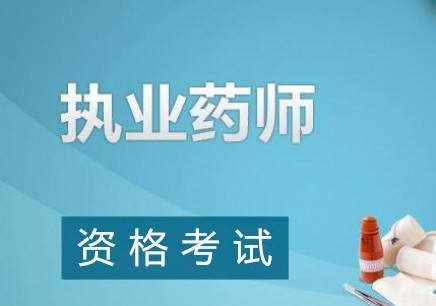 北京雨露众德告诉你报考执业药师有什么好处?
