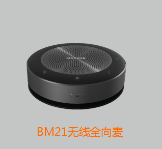 MAXHUB 周边产品-BM21无线全向麦