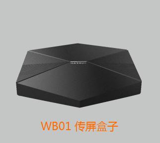 MAXHUB 周边产品-WB01 传屏盒子