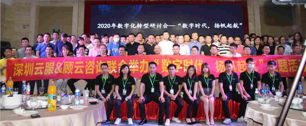 """""""数字时代,扬帆起航""""2020年深圳云服科技有限公司大会特写"""