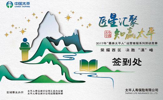 中国太平保险西区劳动竞赛
