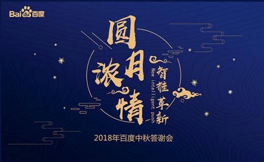 云南百度中秋节日
