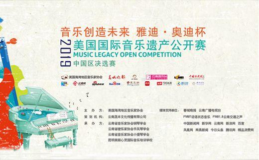 2019年美國國際音樂遺產公開賽頒獎音樂會