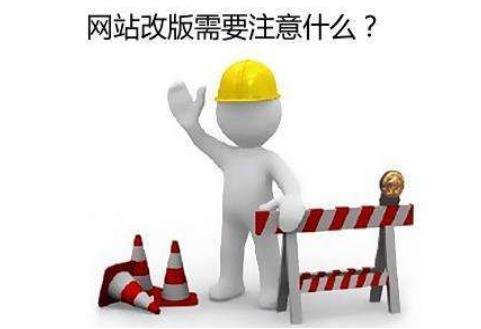 咸阳网站改版